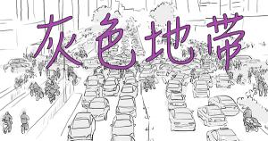 灰色地带:在北京驾驶摩托车
